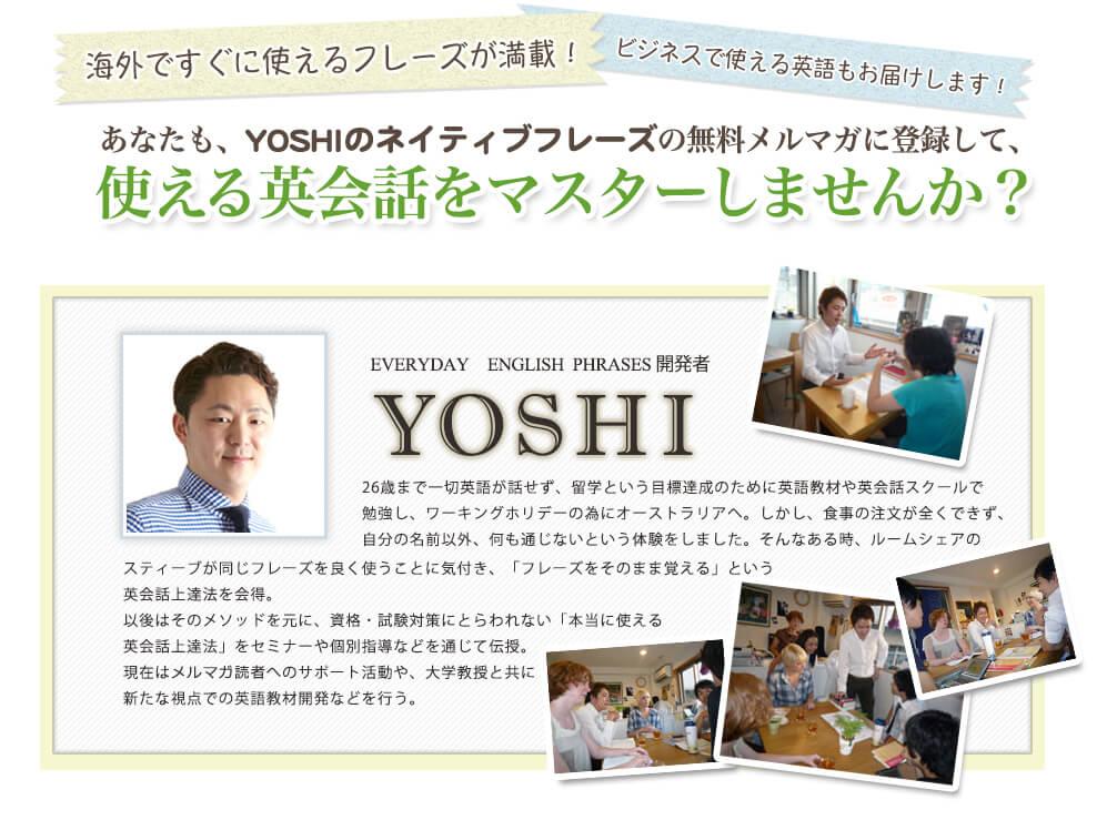 開発者 YOSHI