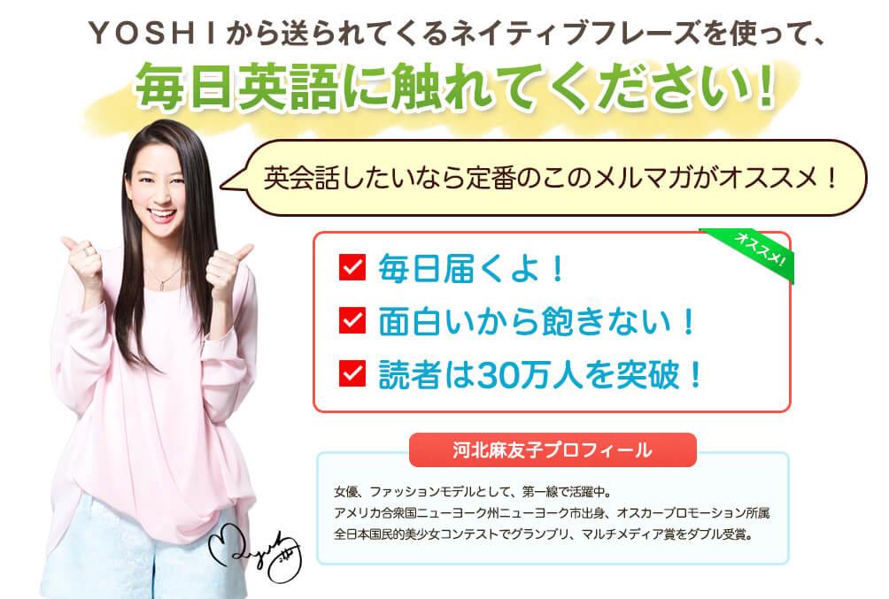 YOSHIから送られてくるネイティブフレーズを使って、毎日英語に触れてください!